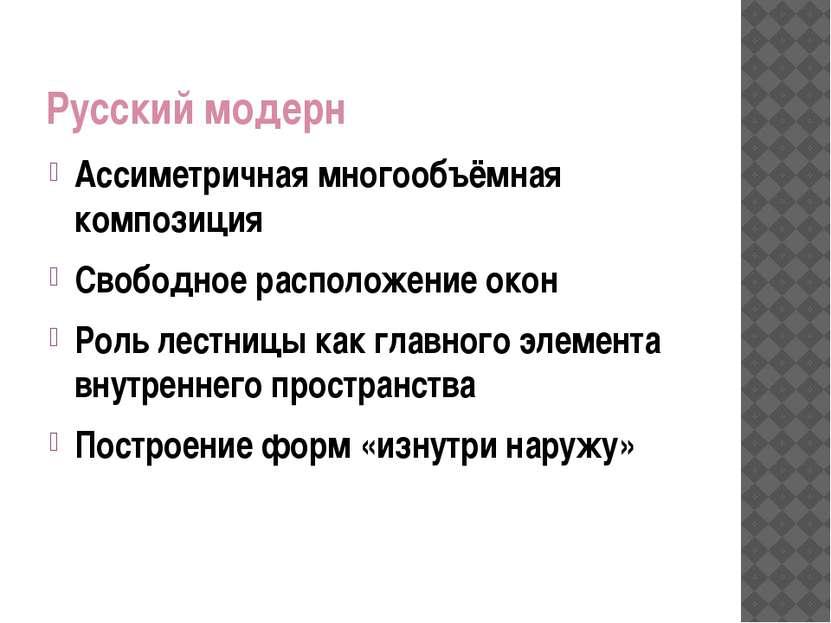 Русский модерн Ассиметричная многообъёмная композиция Свободное расположение ...