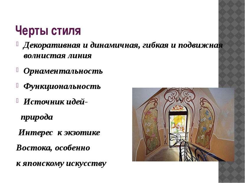 Черты стиля Декоративная и динамичная, гибкая и подвижная волнистая линия Орн...