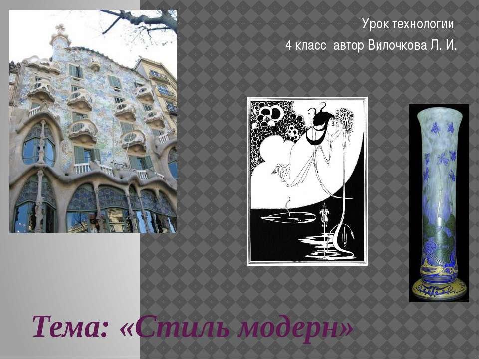 Тема: «Стиль модерн» Урок технологии 4 класс автор Вилочкова Л. И.