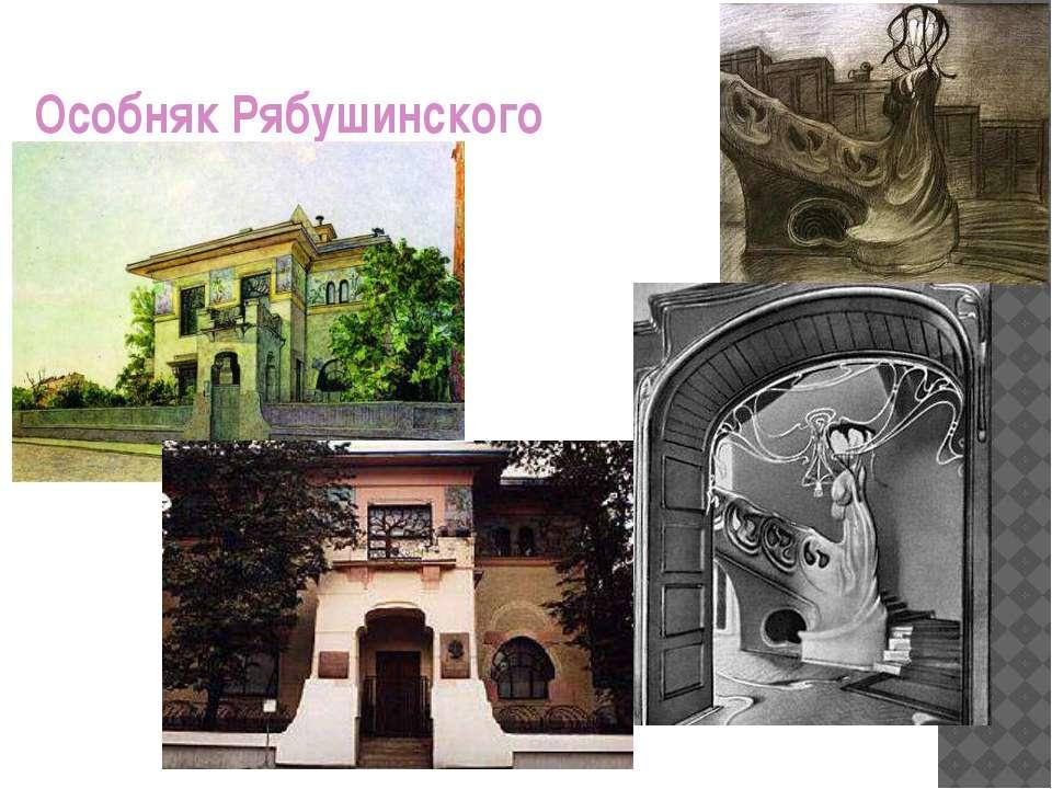 Особняк Рябушинского