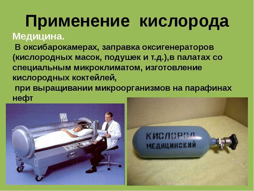 Применение кислорода Медицина. В оксибарокамерах, заправка оксигенераторов (к...