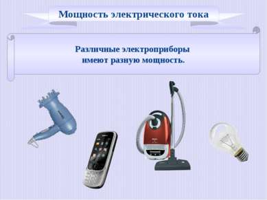 Различные электроприборы имеют разную мощность. Мощность электрического тока