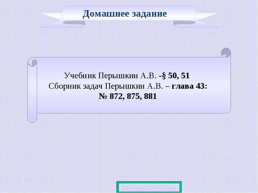 Домашнее задание Учебник Перышкин А.В. -§ 50, 51 Сборник задач Перышкин А.В. ...