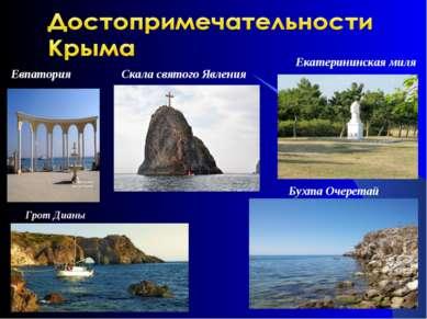 Евпатория Грот Дианы Скала святого Явления Екатерининская миля Бухта Очеретай