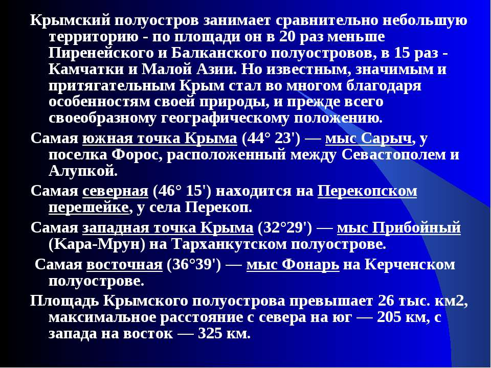 Крымский полуостров занимает сравнительно небольшую территорию - по площади о...