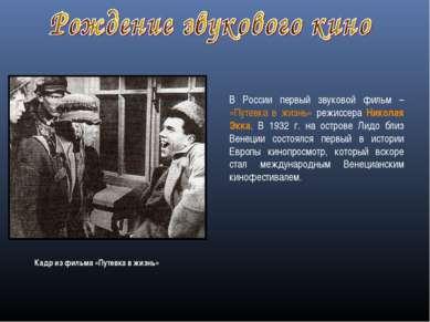 В России первый звуковой фильм – «Путевка в жизнь» режиссера Николая Экка. В ...