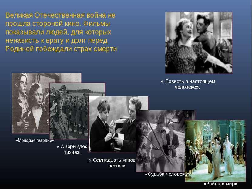 «Молодая гвардия» Великая Отечественная война не прошла стороной кино. Фильмы...