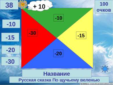Русская сказка По щучьему веленью 100 очков 38 Название -10 -15 -20 -30 + 10