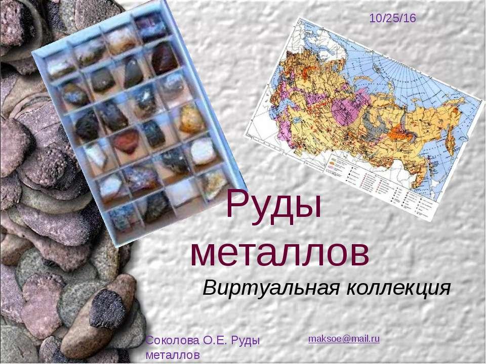 maksoe@mail.ru Соколова О.Е. Руды металлов Гематит Гарниерит Лимонит Магнетит...