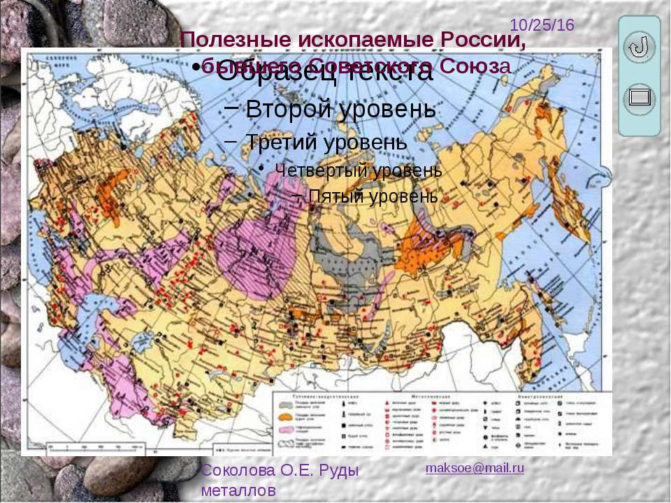 Виртуальная коллекция Руды металлов Соколова О.Е. Руды металлов maksoe@mail.ru