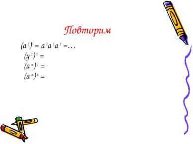 Повторим (a 5)3 = a 5a 5a 5 =… (y 2) 5 = (a m) 7 = (a m) n =
