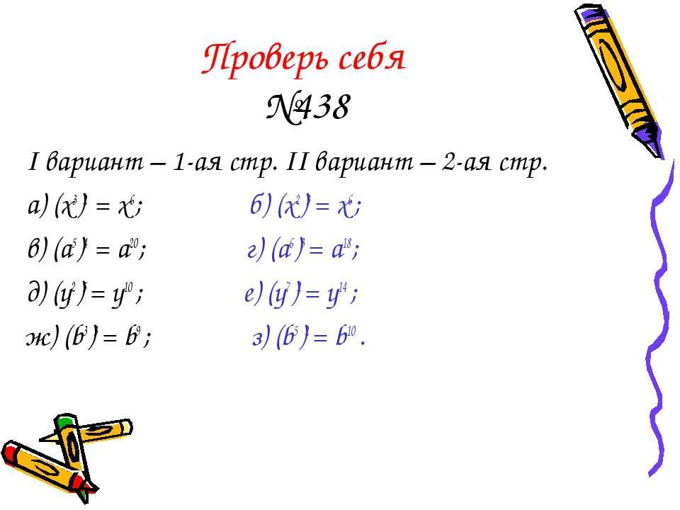 Проверь себя №438 I вариант – 1-ая стр. II вариант – 2-ая стр. а) (x3)2 = x6;...