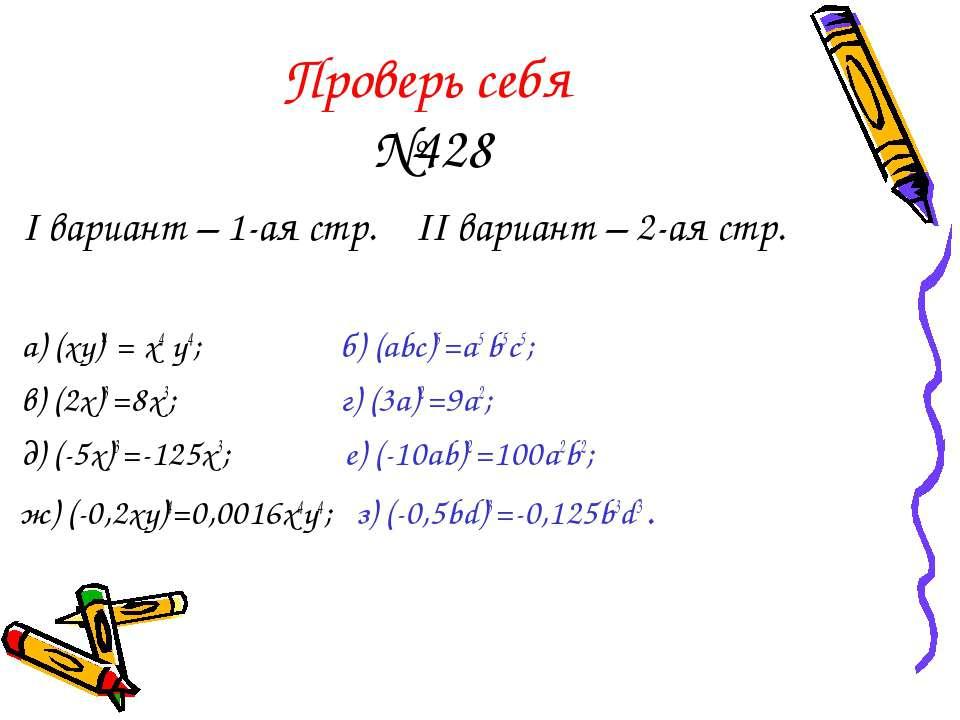 Проверь себя №428 I вариант – 1-ая стр. II вариант – 2-ая стр. а) (xy)4 = x4 ...