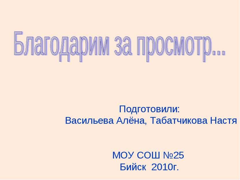 Подготовили: Васильева Алёна, Табатчикова Настя МОУ СОШ №25 Бийск 2010г.