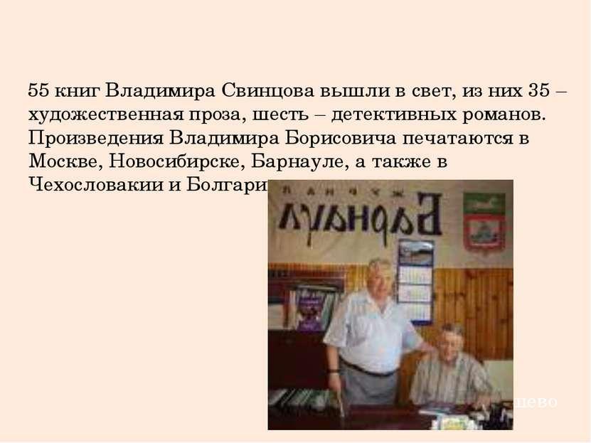 55 книг Владимира Свинцова вышли в свет, из них 35 – художественная проза, ше...