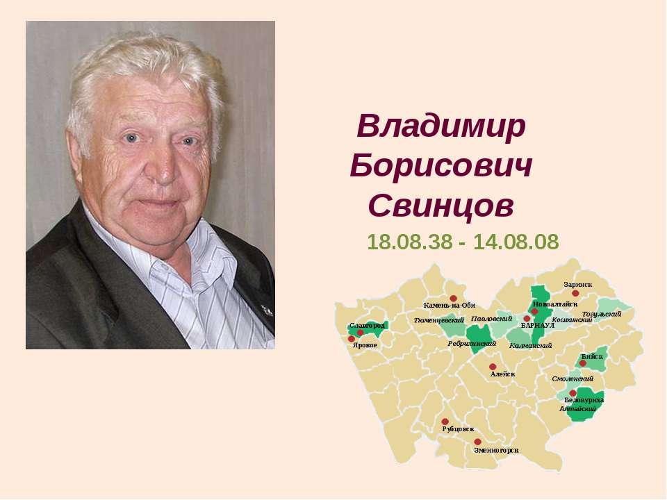 Владимир Борисович Свинцов 18.08.38 - 14.08.08