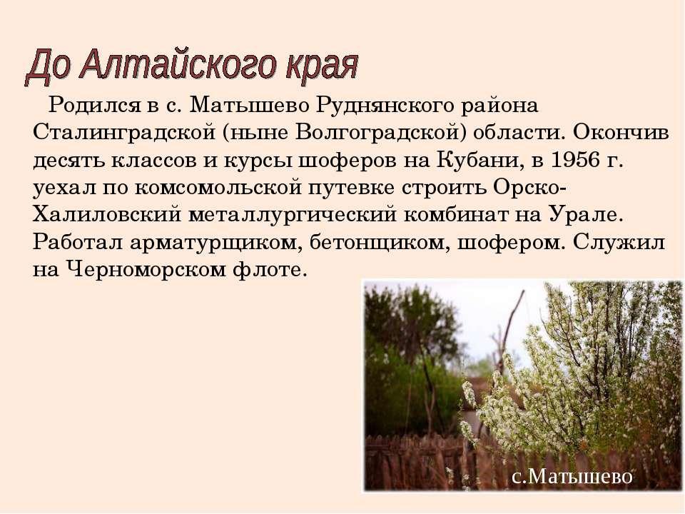 Родился в с. Матышево Руднянского района Сталинградской (ныне Волгоградской) ...
