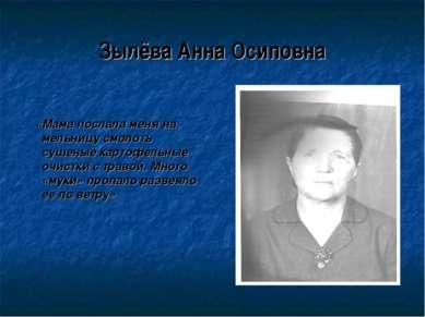 Зылёва Анна Осиповна «Мама послала меня на мельницу смолоть сушеные картофель...