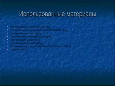 Использованные материалы http://school2svetyi.ucoz.ru/shkolmuz/1944.jpg http:...