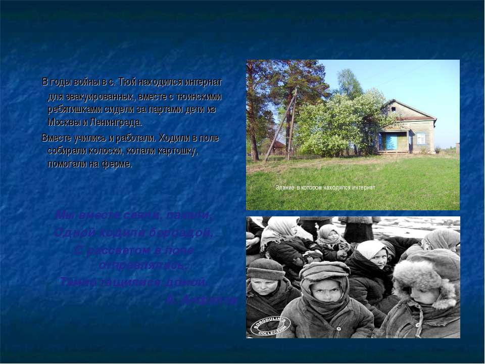 В годы войны в с. Тюй находился интернат для эвакуированных, вместе с тюински...