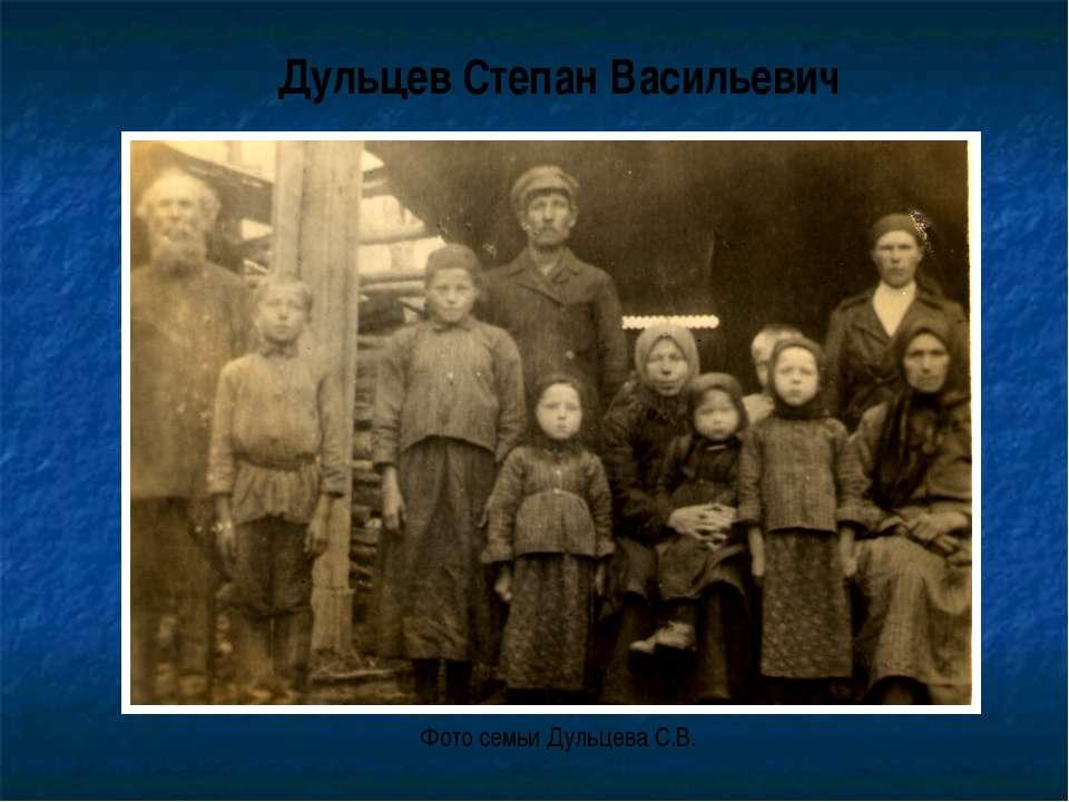 Дульцев Степан Васильевич Фото семьи Дульцева С.В.