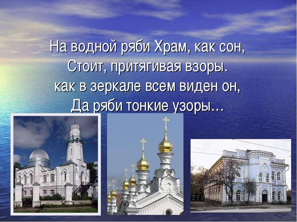 На водной ряби Храм, как сон, Стоит, притягивая взоры. как в зеркале всем вид...