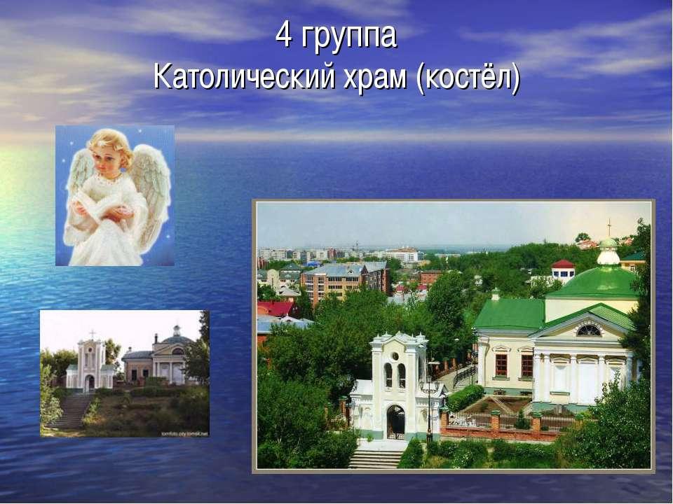 4 группа Католический храм (костёл)