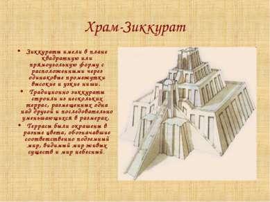 Храм-Зиккурат Зиккураты имели в плане квадратную или прямоугольную форму с ра...