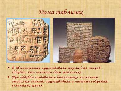 Дома табличек В Месопотамии существовали школы для писцов - эддубба, что озна...