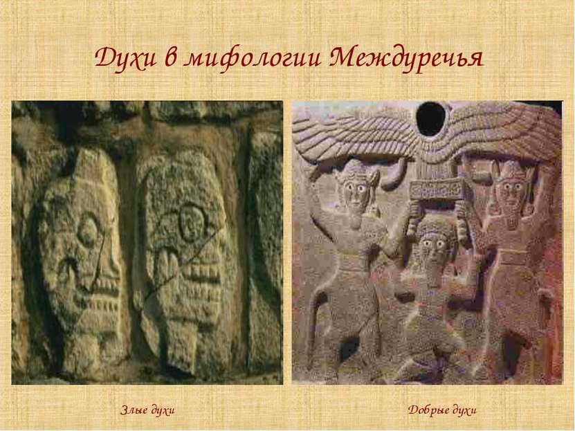 Духи в мифологии Междуречья Злые духи Добрые духи