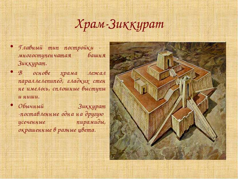 Храм-Зиккурат Главный тип постройки - многоступенчатая башня Зиккурат. В осно...