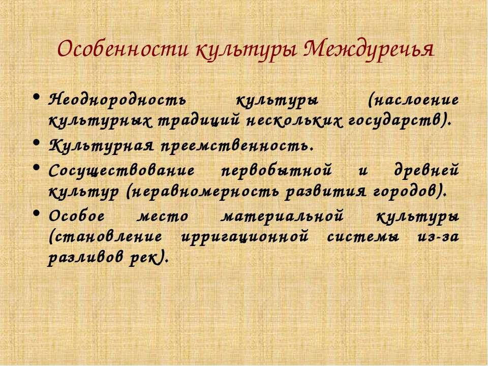 Особенности культуры Междуречья Неоднородность культуры (наслоение культурных...