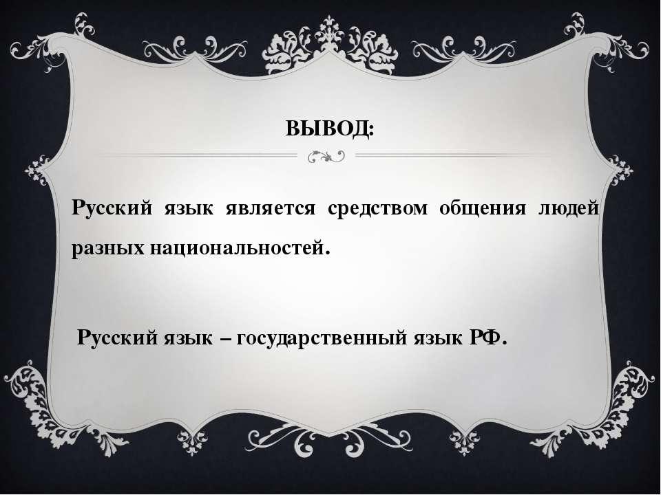 ВЫВОД: Русский язык является средством общения людей разных национальностей. ...