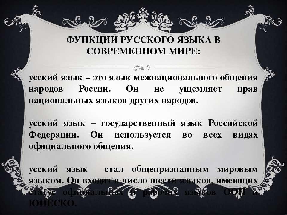 ФУНКЦИИ РУССКОГО ЯЗЫКА В СОВРЕМЕННОМ МИРЕ: Русский язык – это язык межнациона...