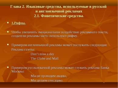 Глава 2. Языковые средства, используемые в русской и англоязычной рекламах 2....