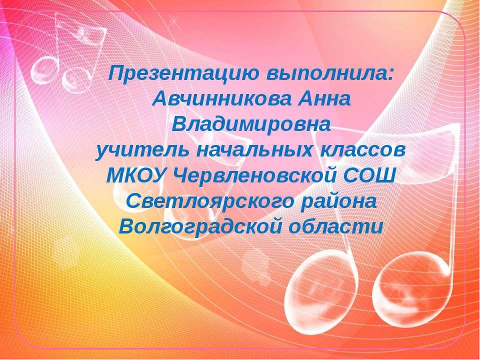Презентацию выполнила: Авчинникова Анна Владимировна учитель начальных классо...