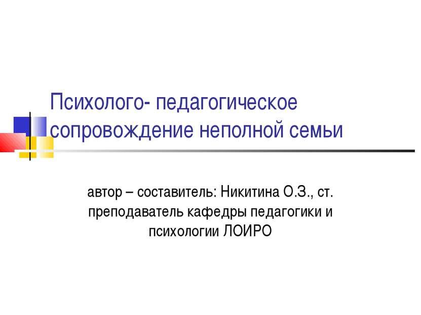 Психолого- педагогическое сопровождение неполной семьи автор – составитель: Н...