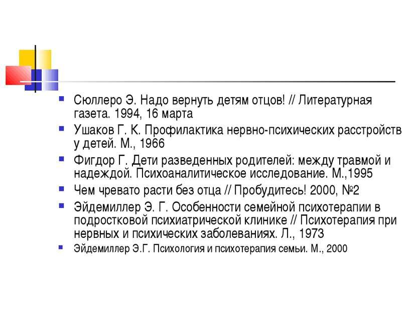 Сюллеро Э. Надо вернуть детям отцов! // Литературная газета. 1994, 16 марта У...
