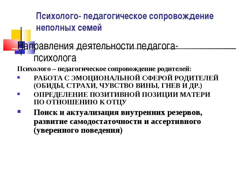 Психолого- педагогическое сопровождение неполных семей Направления деятельнос...