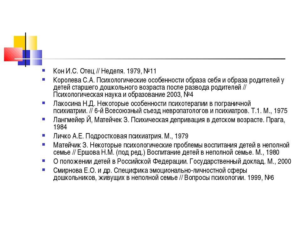Кон И.С. Отец // Неделя. 1979, №11 Королева С.А. Психологические особенности ...