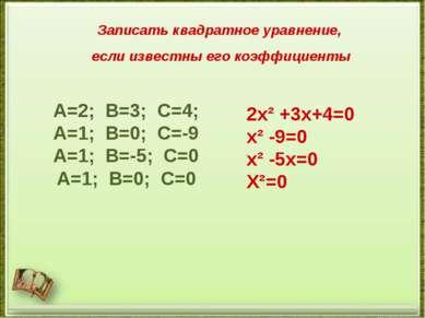 Записать квадратное уравнение, если известны его коэффициенты 2х² +3х+4=0 х² ...