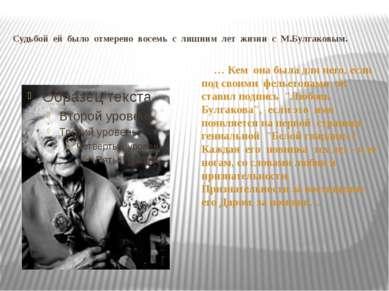 Судьбой ей было отмерено восемь с лишним лет жизни с М.Булгаковым. … Кем она ...