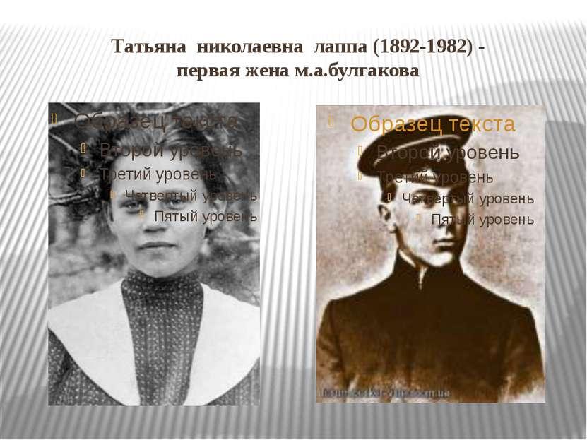 Татьяна николаевна лаппа (1892-1982) - первая жена м.а.булгакова
