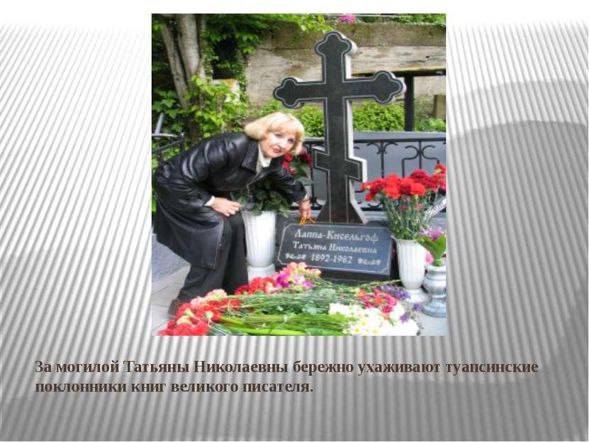 За могилой Татьяны Николаевны бережно ухаживают туапсинские поклонники книг в...