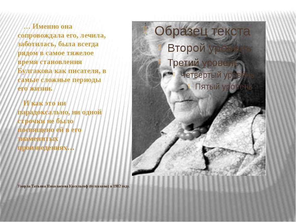 Умерла Татьяна Николаевна Кисельгоф (булгакова) в 1982 году. … Именно она соп...