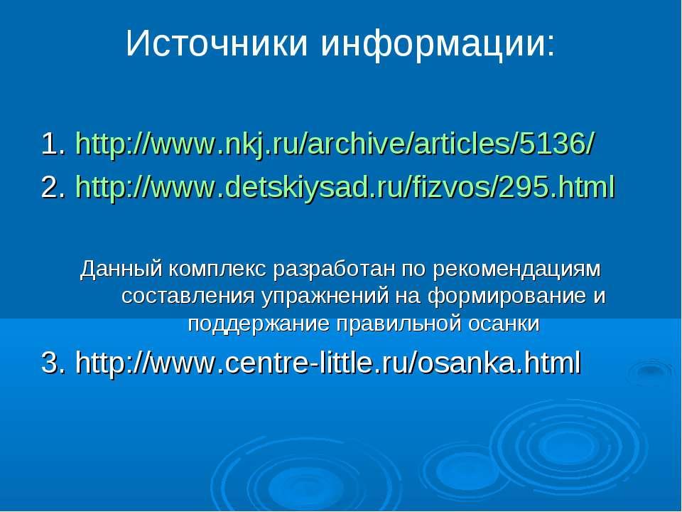 Источники информации: 1. http://www.nkj.ru/archive/articles/5136/ 2. http://w...