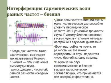 Интерференция гармонических волн разных частот – биения Даже если частота бие...