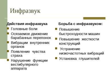 Инфразвук Действия инфразвука Головные боли Осязаемое движение барабанных пер...