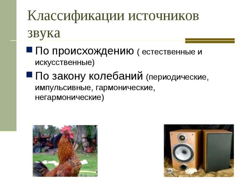 Классификации источников звука По происхождению ( естественные и искусственны...
