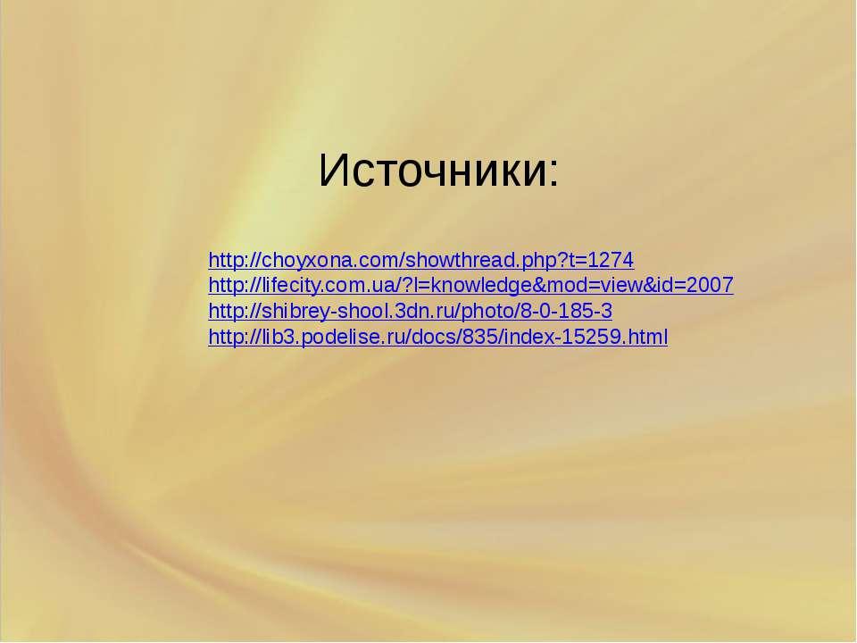 Источники: http://choyxona.com/showthread.php?t=1274 http://lifecity.com.ua/?...